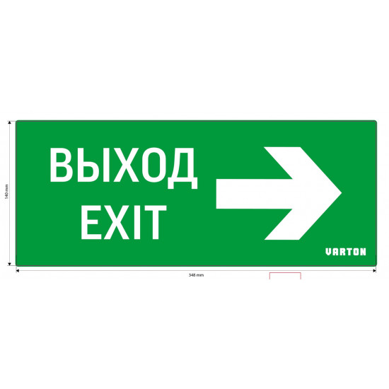 Знак ВЫХОД-EXIT для аварийно-эвакуационного светильника IP20