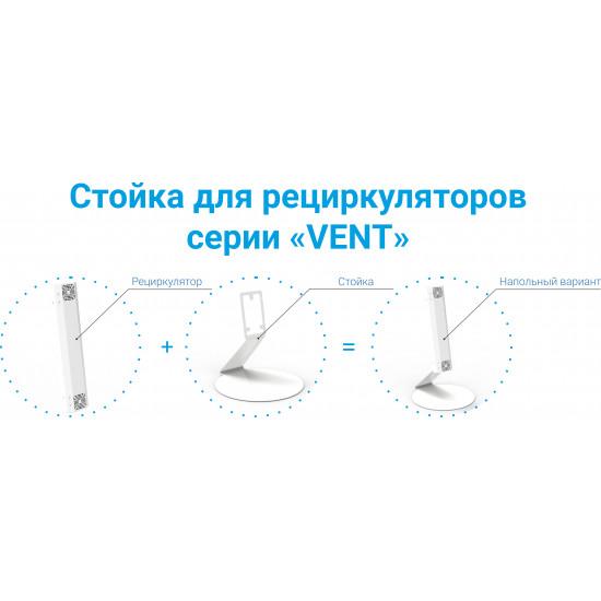 Стойка на колесах для AVP-SVT-SPC-Med-UVC-vent